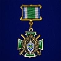 Знак «За службу на Дальнем Востоке» ПС ФСБ