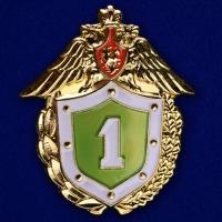 Знак ФПС РФ «Классный специалист» 1 класс
