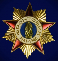 Знак Фронтовик 1941-1945г.г.