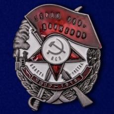 """Знак """"Герой революционного движения"""" 1932 год фото"""