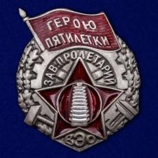 "Знак ""Герою пятилетки ВЭО"" фото"