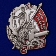 """Знак """"Герою Революционного движения"""" (1917-1918) фото"""