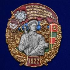 """Знак """"Гродековский Краснознамённый Пограничный отряд"""" фото"""
