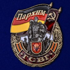 "Знак ГСВГ ""Пархим"" фото"