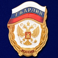 Знак Гвардии России