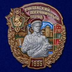 """Знак """"Хунзахский Пограничный отряд"""" фото"""