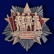 Знак к 100-летию Октябрьской Революции фото