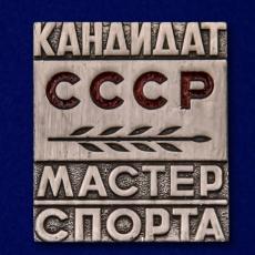 Знак Кандидат в Мастера спорта СССР фото