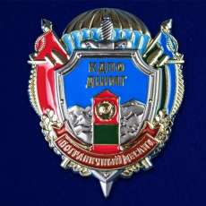 """Знак КДПО ДШМГ """"Пограничный десант"""" фото"""