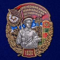"""Знак """"Краснознамённый Забайкальский Пограничный округ"""" фото"""