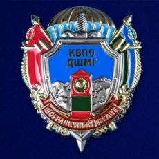 """Знак КВПО ДШМГ """"Пограничный десант"""" фото"""