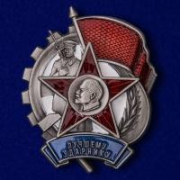 """Знак """"Лучшему ударнику"""" (1933 г.)"""