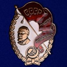 Знак Лучшему ударнику СССР фото