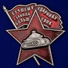 """Знак """"Лучшему ударнику завода Большевик"""" фото"""
