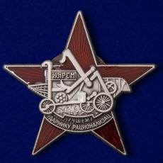 "Знак ""Лучшему ударнику-рационализатору""  фото"