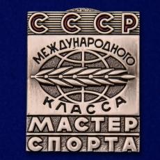 Знак Мастер спорта СССР Международного класса фото
