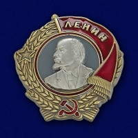 Орден Ленина (Муляж)