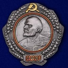 Орден Ленина (1930-1934 г.г.) фото