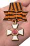 Орден Святого Георгия (Знак 3 степени)