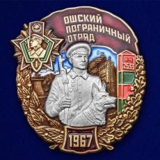 """Знак """"Ошский Пограничный отряд""""  фото"""