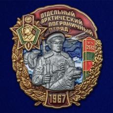 """Знак """"Отдельный Арктический Пограничный отряд"""" фото"""
