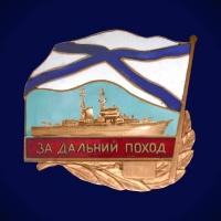 """Знак отличия """"За дальний поход"""" (Надводные корабли)"""