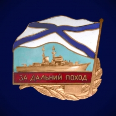 """Знак отличия """"За дальний поход"""" (Надводные корабли) фото"""