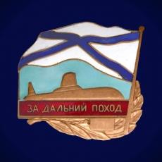 """Знак отличия """"За дальний поход"""" (Подводные лодки) фото"""