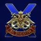 """Знак отличия """"За заслуги"""" ВМФ фото"""
