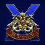 """Знак отличия """"За заслуги"""" ВМФ"""