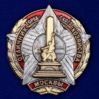 """Знак """"Отличник городского хозяйства Москвы"""""""