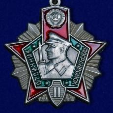 """Знак """"Отличник Погранвойск"""" 2 степени фото"""