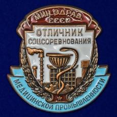 Знак Отличник соцсоревнования медицинской промышленности Министерство здравоохранения СССР фото