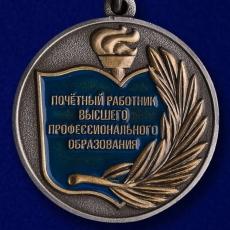 """Знак """"Почетный работник высшего образования"""" фото"""