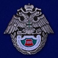 Знак Погранвойск «100 выходов на охрану границы»