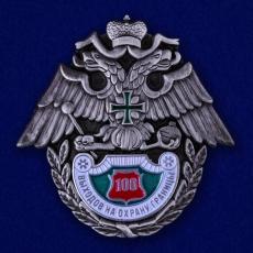 Знак Погранвойск «100 выходов на охрану границы» фото