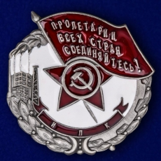 """Знак """"Пролетарии всех стран, соединяйтесь! Наилучшему ударнику""""  фото"""