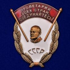 """Знак СССР """"Пролетарии всех стран, соединяйтесь!"""" фото"""