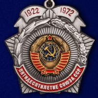 """Знак """"Пятидесятилетие СССР"""""""
