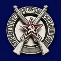 """Знак РККА """"За отличную стрельбу"""" образца 1928 года"""