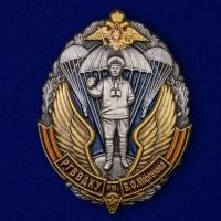 Знак РВВДКУ им. В. Ф. Маргелова