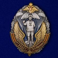 Знак РВВДКУ им. В. Ф. Маргелова фото