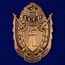 """Знак """"Слава Советской Армии"""" фото"""