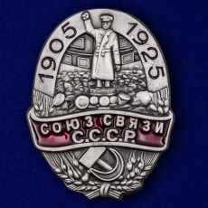 """Знак """"Союз связи СССР"""" (1905-1925г.г.) фото"""