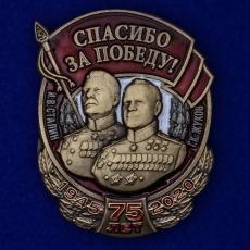 """Знак """"Спасибо за Победу!"""" со Сталиным и Жуковым фото"""