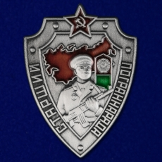 """Знак """"Старший пограннаряда СССР"""" фото"""