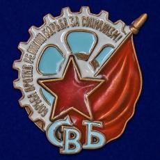Знак СВБ (Союз воинствующих безбожников) фото