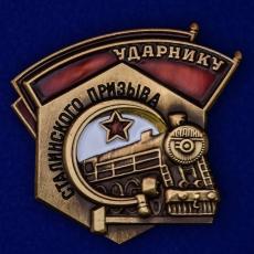 """Знак """"Ударнику Сталинского призыва"""" фото"""