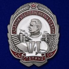 Знак Ударнику выполнения 6-ти указаний Сталина фото