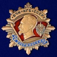 """Знак ВЧК-КГБ-СССР """"Ф. Дзержинский"""""""